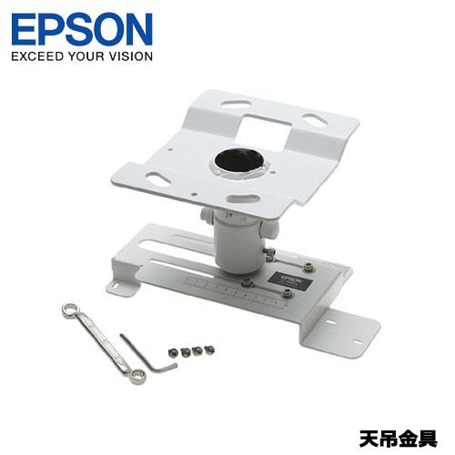 送料無料 激安通販 在庫あり EPSON 新色追加して再販 ELPMB23 EB-1735W 1725 天吊金具 1720用 1730W