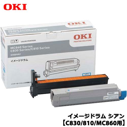 沖データ ID-C3KC [イメージドラム シアン【C830/810/MC860用】]