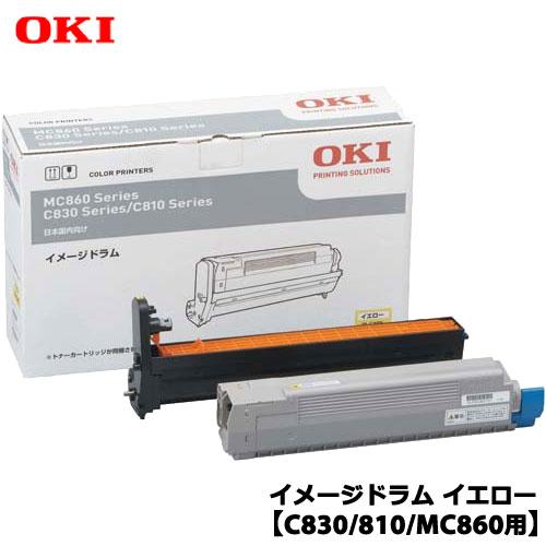 沖データ ID-C3KY [イメージドラム イエロー【C830/810/MC860用】]