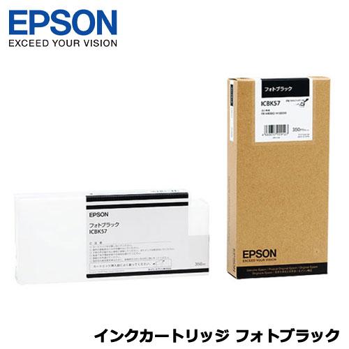EPSON ICBK57 [インクカートリッジ フォトブラック 350ml]