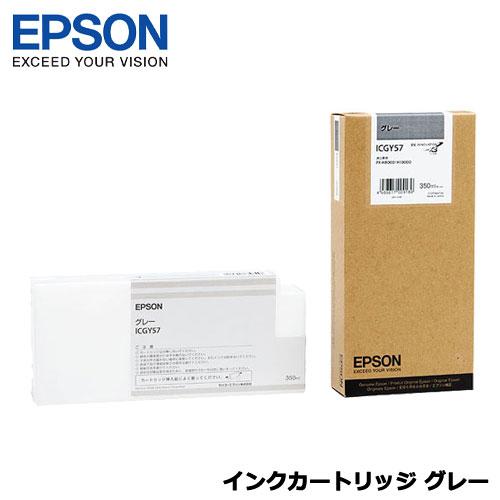 EPSON ICGY57 [インクカートリッジ グレー 350ml]