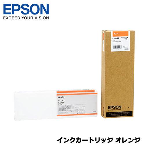 EPSON ICOR58 [インクカートリッジ オレンジ 700ml]