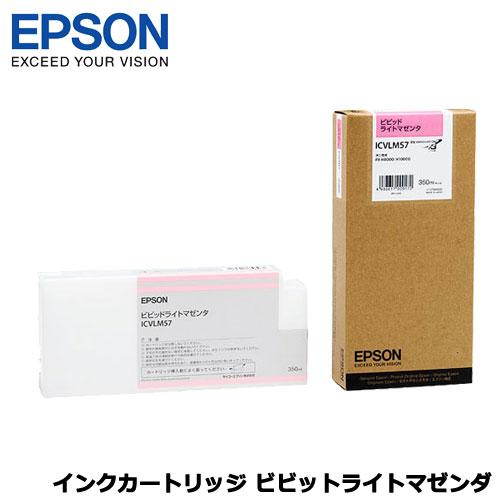 EPSON ICVLM57 [インクカートリッジ ビビッドライトマゼンタ 350ml]