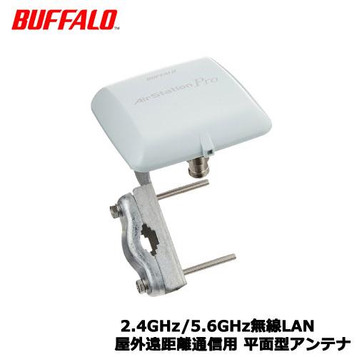 BUFFALO WLE-HG-DA/AG [〈AirStation Pro〉 5.6GHz/2.4GHz無線LAN 屋外遠距離通信用 平面型アンテナ]