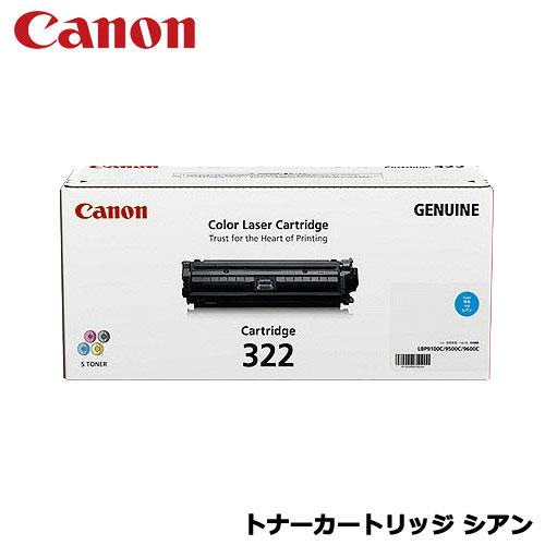 Canon CRG-322CYN [トナーカートリッジCRG322 シアン 2650B001]