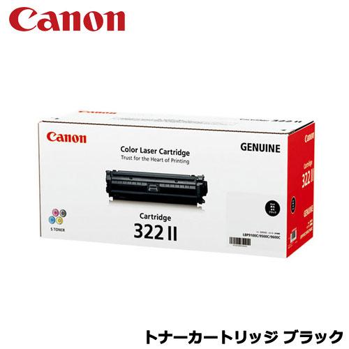 キヤノン CRG-322IIBLK [トナーカートリッジ322II ブラック 2653B001]