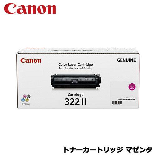 キヤノン CRG-322IIMAG [トナーカートリッジ322II マゼンタ 2649B001]