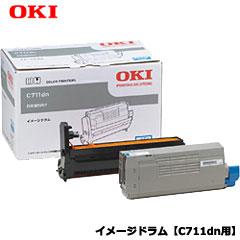 沖データ ID-C4JC [イメージドラム シアン【C711dn用】]