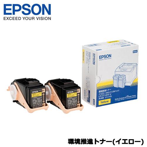 EPSON LPC3T18YPV [LP-S7100用 環境推進トナー/イエロー/Mサイズ2個パック(6500ページ×2)]