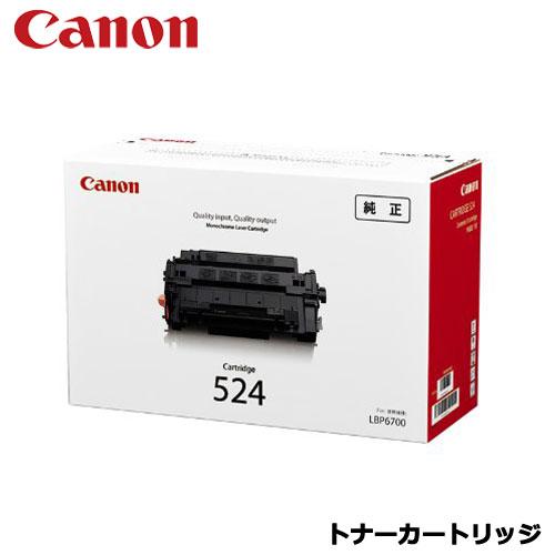 Canon 3481B004 [トナーカートリッジ CRG-524]