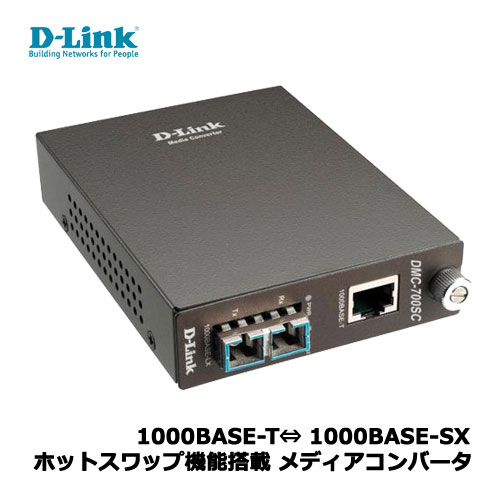 D-Link DMC-700SC [メディアコンバータ 1000BASE-T⇔ 1000BASE-SX]