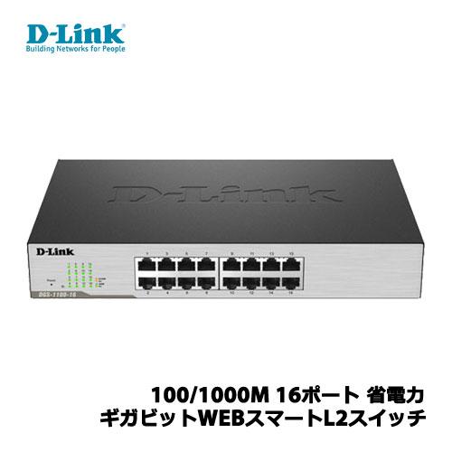 D-Link DGS-1100-16 [16ポート 10/100/1000M 省電力 Easy スマートスイッチ]