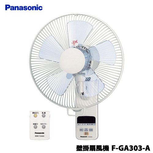 パナソニック F-GA303-A [壁掛扇風機]