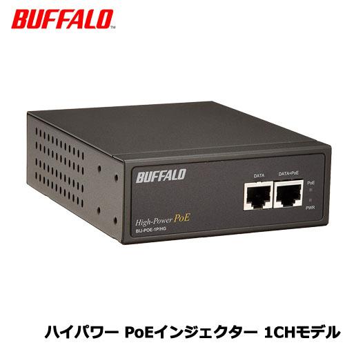 BUFFALO BIJ-POE-1P/HG [ハイパワー PoEインジェクター 1CHモデル]