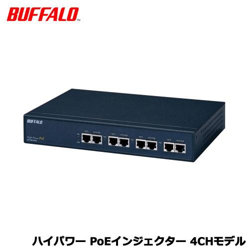 BUFFALO BIJ-POE-4P/HG [ハイパワー PoEインジェクター 4CHモデル]