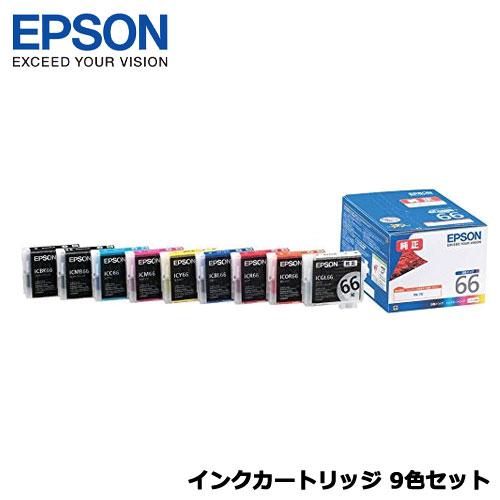 エプソン IC9CL66 [PX-7V用 インクカートリッジ (9色パック)]