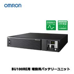 オムロン BUM100RE [増設用バッテリーユニット(BU100RE用)]