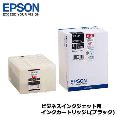 EPSON ICBK91L [ビジネスインクジェット用 インクカートリッジL(ブラック)]