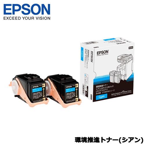 EPSON LPC3T31CPV [LP-M8040シリーズ用 Vトナー/シアン/Mサイズ2本パック]