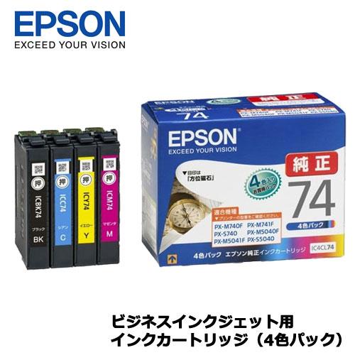 秀逸 送料無料 在庫あり エプソン IC4CL74 標準インクカートリッジ ビジネスインクジェット用 4色パック 与え