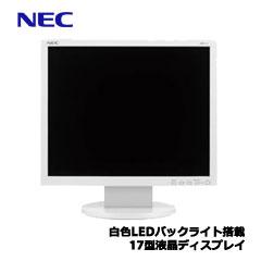 NEC MultiSync(マルチシンク) LCD-AS172-W5 [17型液晶ディスプレイ(白)]