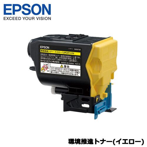 EPSON LPC4T11YV [LP-S950用 Vトナー/イエロー(8800ページ)]