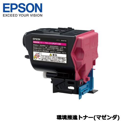 EPSON LPC4T11MV [LP-S950用 Vトナー/マゼンタ(8800ページ)]