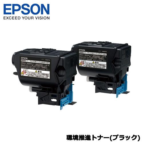EPSON LPC4T11KPV [LP-S950用 Vトナー/ブラック×2本パック]