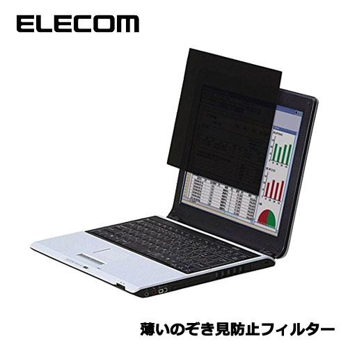 エレコム EF-PFS14W [のぞき見防止フィルター/14インチワイド]