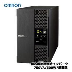 オムロン POWLI BA75T [組込用途用常時インバータ/750VA/600W/据置型]