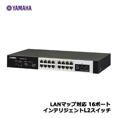 ヤマハ インテリジェントL2スイッチ 16ポート SWX2300-16G