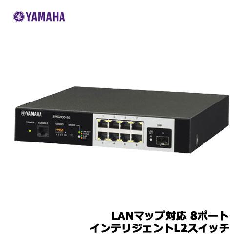 ヤマハ SWX SWX2300-8G [インテリジェントL2スイッチ 8ポート]