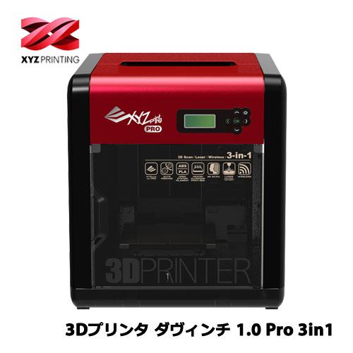 XYZ ダヴィンチ 3F1ASXJP00F [3Dプリンタ ダヴィンチ 1.0 Pro 3in1]
