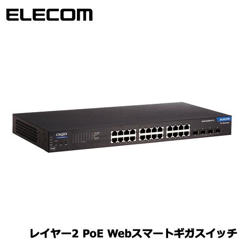 エレコム EHB-SG2B24F-PL [1000BASE-Tスイッチ/WEBスマート/PoE/24ポート/3Y保証]
