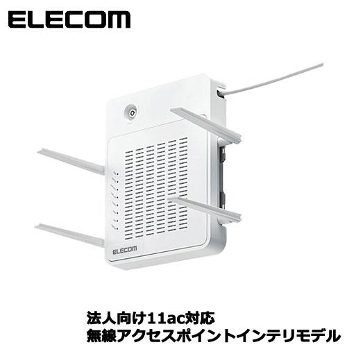 エレコム WAB-M2133 [法人向け無線AP/11ac/4x4(2133Mb)/MU-MIMO]