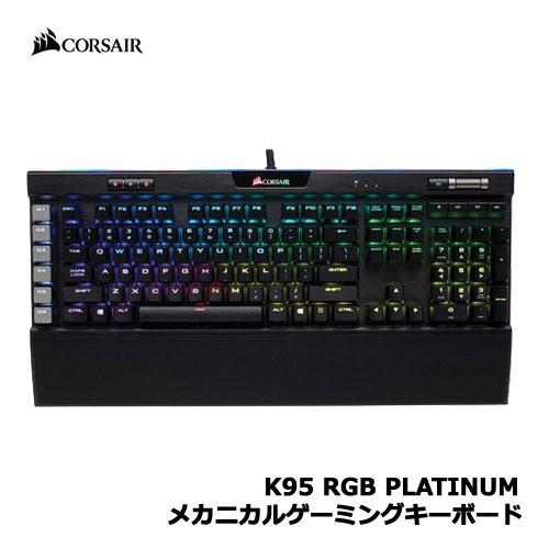 コルセア CH-9127012-JP [メカニカルゲーミングキーボード K95 RGB PLATINUM 日本語 Cherry MX Brown RGB]