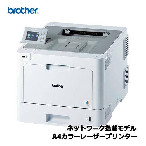 JUSTIO HL-L9310CDW [A4カラーレーザープリンター/31PPM/両面印刷/LAN]