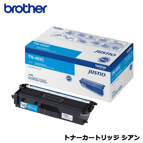 ブラザー TN-493C [トナーカートリッジ 大容量 (シアン)]【純正品】