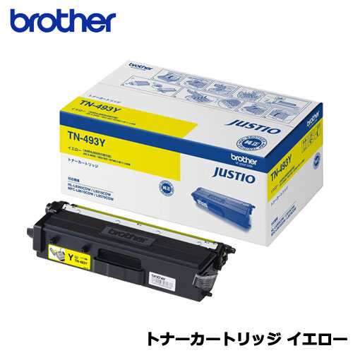 ブラザー TN-493Y [トナーカートリッジ 大容量 (イエロー)]