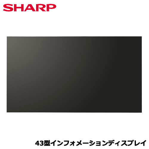 SHARP PN-W435A [43型インフォメーションディスプレイ]