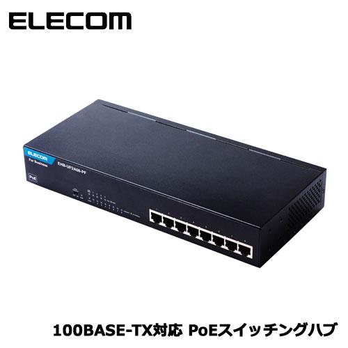 エレコム EHB-UF2A08-PF [10/100M対応PoEスイッチ/8ポート]