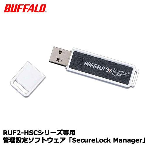 BUFFALO RUF2-HSC-MGR [RUF2-HSCシリーズ専用管理設定ソフトウェア「SecureLock Manager」]