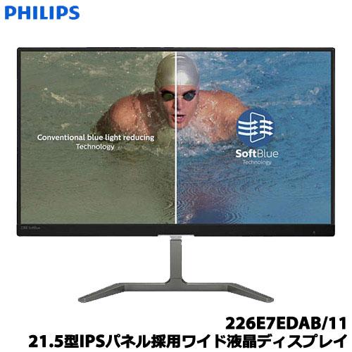 フィリップス 226E7EDAB/11 [21.5型IPSパネル採用ワイド液晶ディスプレイ 5Y保証]