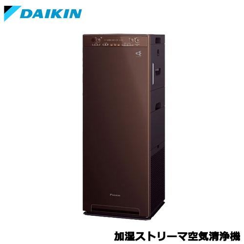 ダイキン MCK55U-T [加湿ストリーマ空気清浄機 (ディープブラウン)]