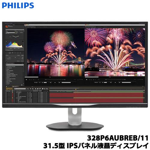 フィリップス 328P6AUBREB/11 [31.5型 IPSパネル液晶ディスプレイ 5年間フル保証]