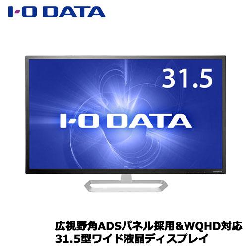 EX-LDQ321DB [広視野角ADSパネル採用&WQHD対応31.5型ワイド液晶ディスプレイ]