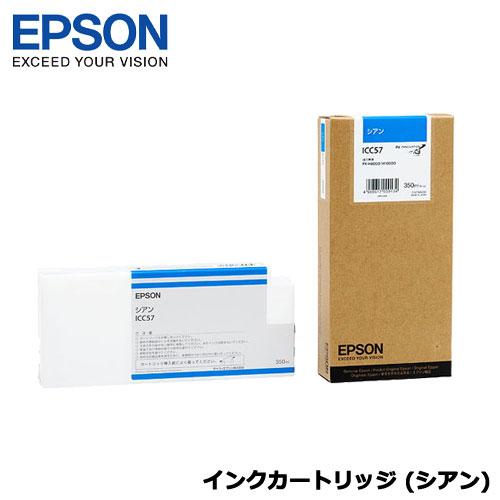 EPSON ICC57 [インクカートリッジ シアン 350ml (PX-H10000/H8000用)]