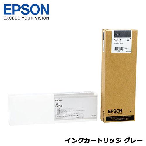 EPSON ICGY58 [インクカートリッジ グレー 700ml]