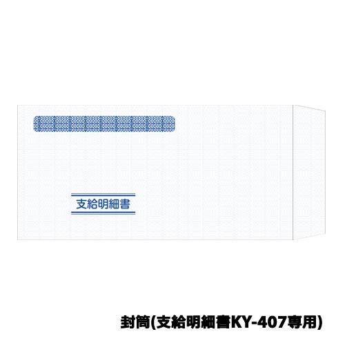 応研 KY-482 [封筒(支給明細書KY-407専用)]