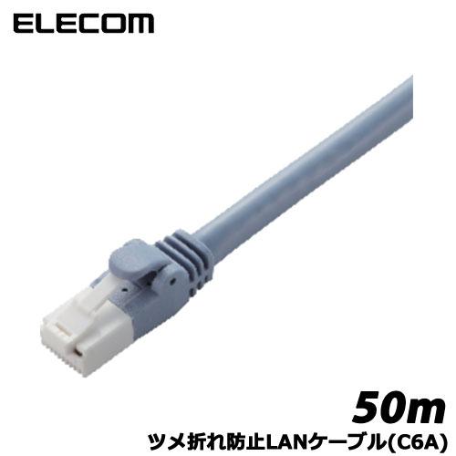 エレコム LD-GPAT/BU500 [ツメ折れ防止LANケーブル(C6A)/50m/ブルー]